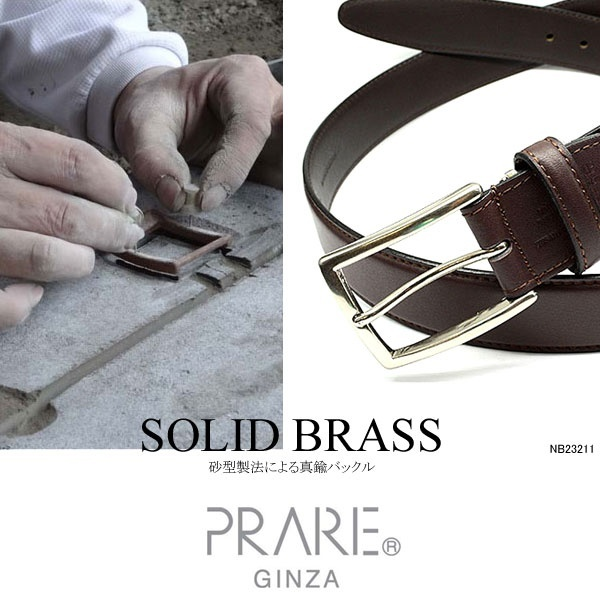 SOLID BRASS(ソリッドブラス) ベルト 33mm幅 ピン式 NB23211/プレリーギンザ(PRAIRIE GINZA)