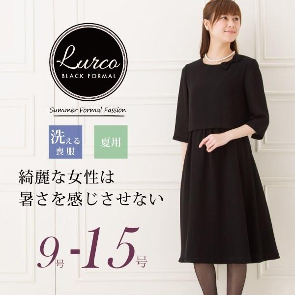 【ブラックフォーマル】/レディース/ワンピース/洗える/9号-15号/喪服/礼服/971/ルルコ(Lurco)