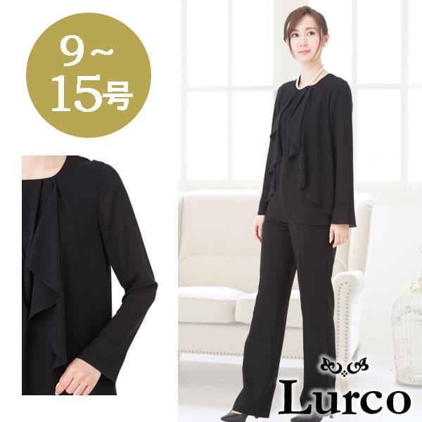ブラックフォーマル/日本製/パンツスーツ/レディース/9号/11号/13号/15号/喪服/ルルコ(Lurco)