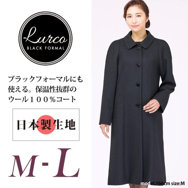 コート/レディース/フォーマル/ロング丈/Mサイズ/Lサイズ/喪服/礼服/2991971/ルルコ(Lurco)