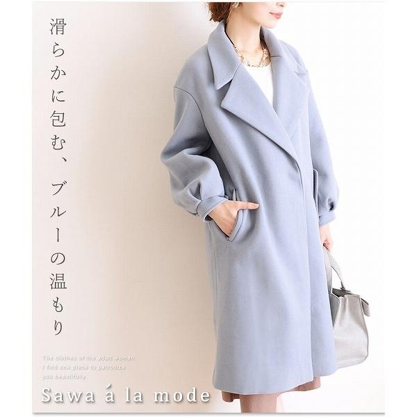 優しい色味の透明感ロングコート/サワアラモード(sawa a la mode)