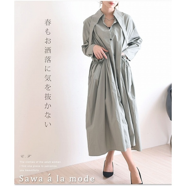 シャーリングポケットのロングシャツワンピース/サワアラモード(sawa a la mode)