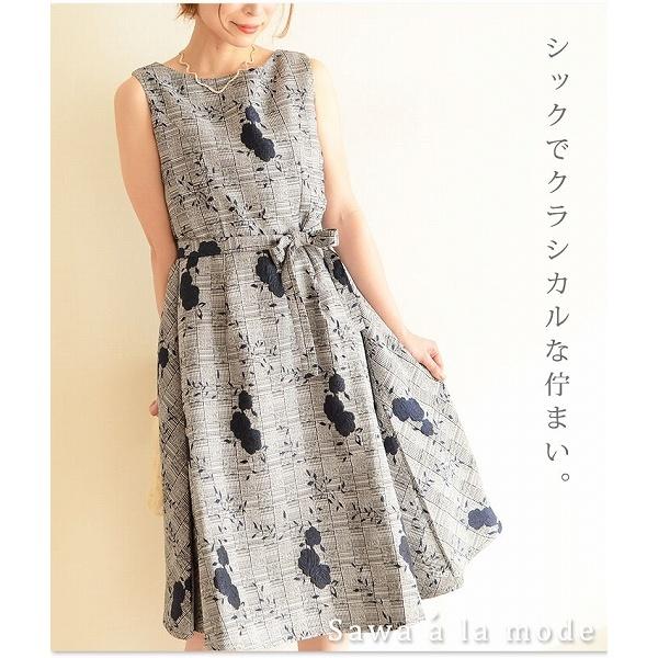 薔薇の花刺繍付きグレンチェックノースリーブワンピース/サワアラモード(sawa a la mode)