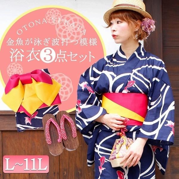 金魚柄浴衣3点セット/ゴールドジャパン(大きいサイズ)(GOLDJAPAN)