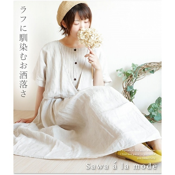 清楚にガーリーさ引き立つシャツワンピース/サワアラモード(sawa a la mode)