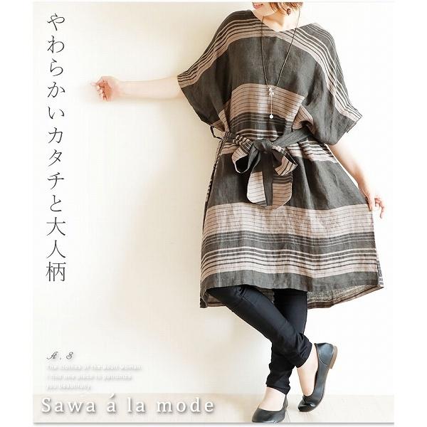 相性を選ばないカラーとラフさ魅せるワンピース/サワアラモード(sawa a la mode)