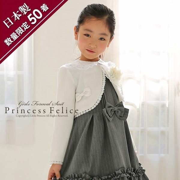日本製 子供フォーマルワンピース【ay-op1044】/リトルプリンセス(Little Princess)