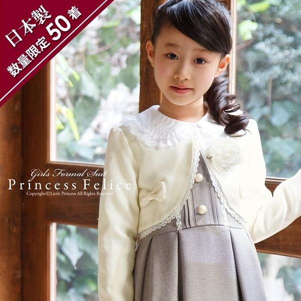 日本製 子供フォーマルワンピース【ue-op2】/リトルプリンセス(Little Princess)