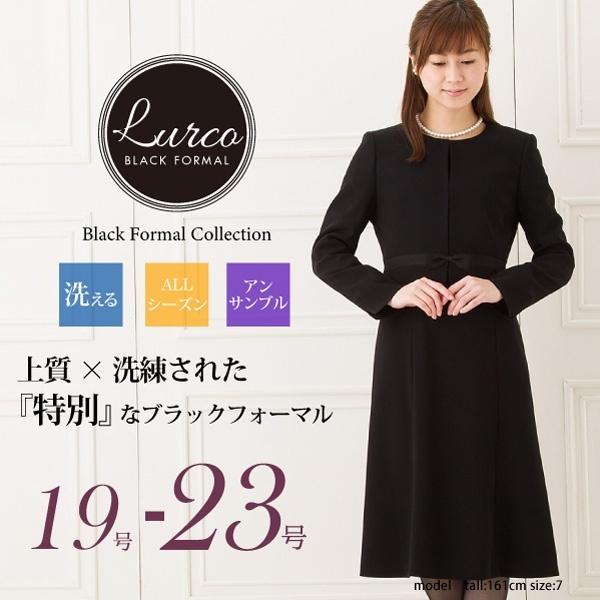 ブラックフォーマル/レディース/アンサンブル/喪服/礼服/ジャケット/ワンピース【19号-23号】/ルルコ(Lurco)