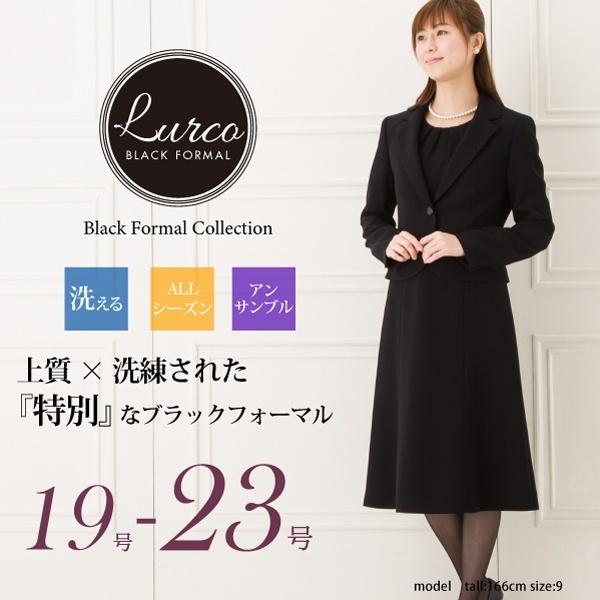ブラックフォーマル/レディース/スーツ/喪服/礼服/ジャケット/ワンピース【19号-23号】392/ルルコ(Lurco)