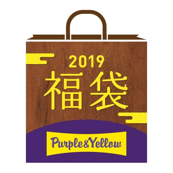 【2019冬福袋】 Purple&Yellow/パープル&イエロー(Purple & Yellow)