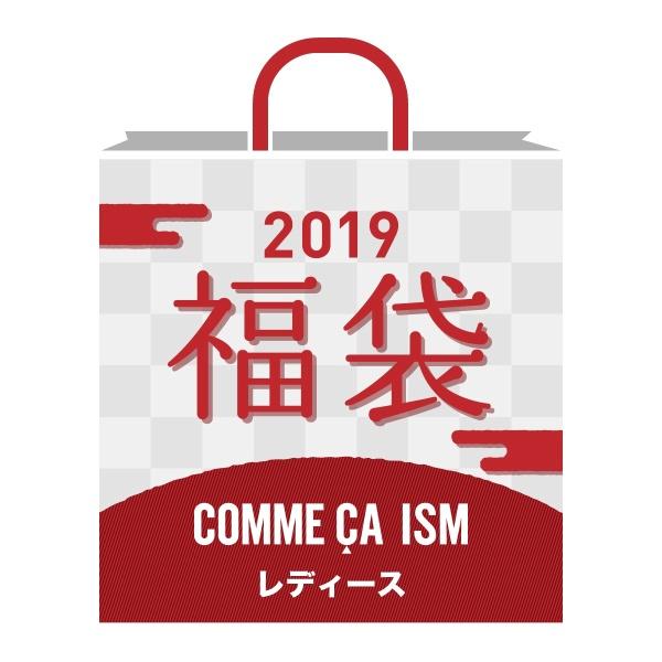 【2019冬福袋】 COMME CA ISM レディース B/コムサイズムレデイス(COMME CA ISM)