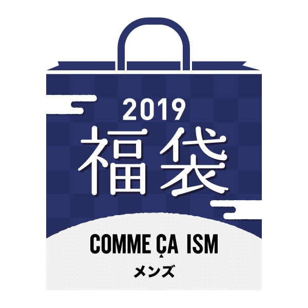 【2019冬福袋】 COMME CA ISM メンズ A/コムサイズムメンズ(COMME CA ISM)