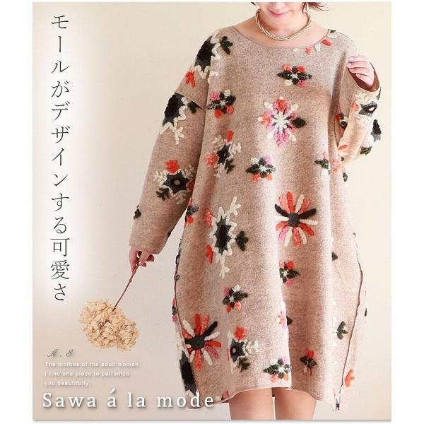 浮き出る花や雪のモールデザイン可愛いウール混ニットワンピース/サワアラモード(sawa a la mode)
