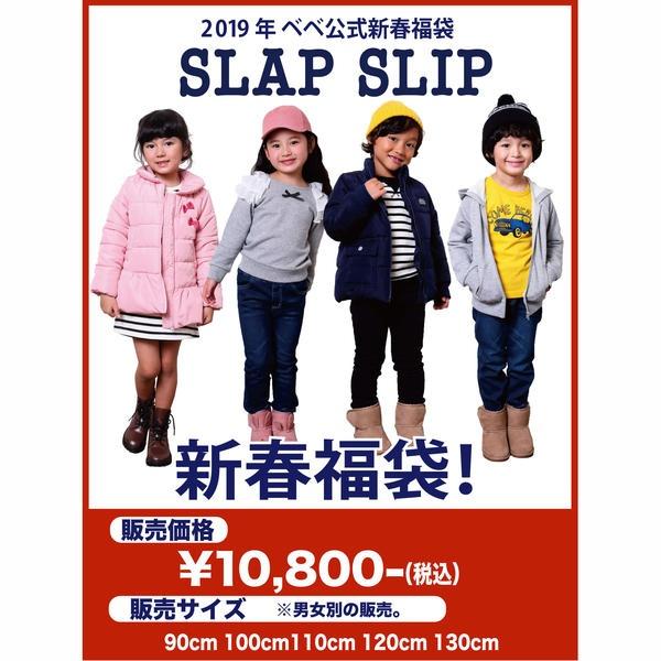 新春特別【SLAP SLIP/スラップスリップ】2019年ベベ公式新春福袋!【2019冬福袋】/スラップスリップ(SLAP SLIP)