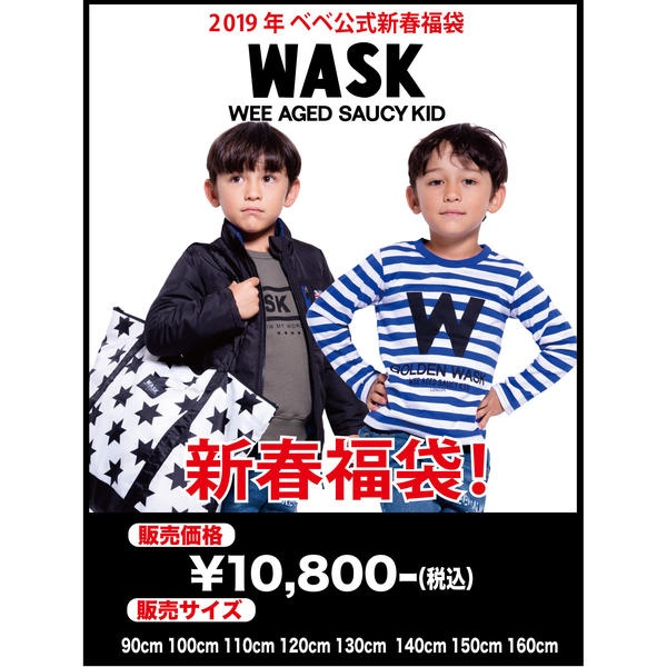 新春特別【WASK/ワスク】2019年ベベ公式新春福袋(90cm~100cm)【2019冬福袋】/ワスク(WASK)