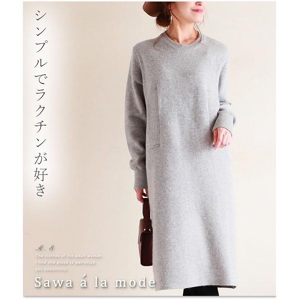 シンプルタイトなニットチュニックワンピース/サワアラモード(sawa a la mode)