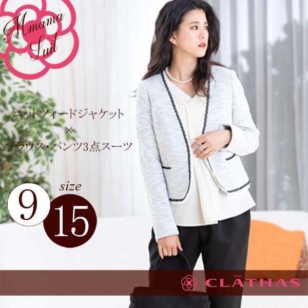 クレイサス レディース ニットツィード パンツスーツ 卒園式/セレモニー【M~3L】/クレイサス(ラブリークィーン)