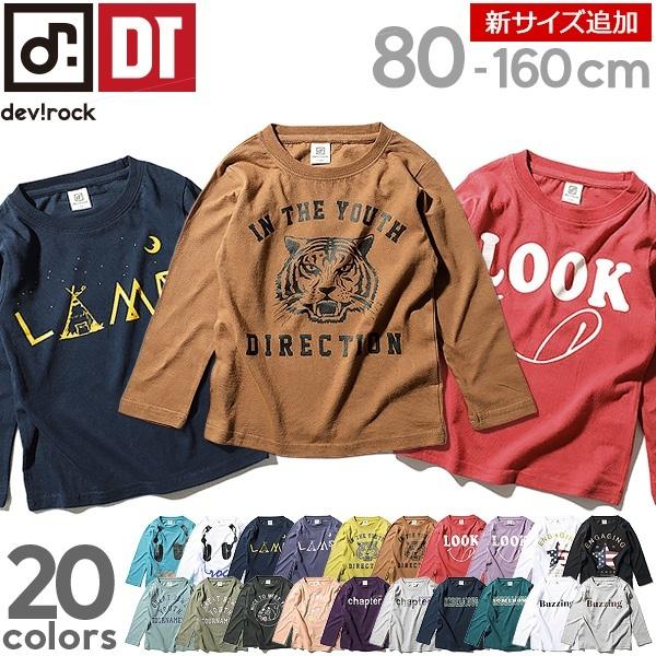 42b249c3619a47 【SALE】devirockの定番『プリントTシャツシリーズ』 子供服 長袖 長そで