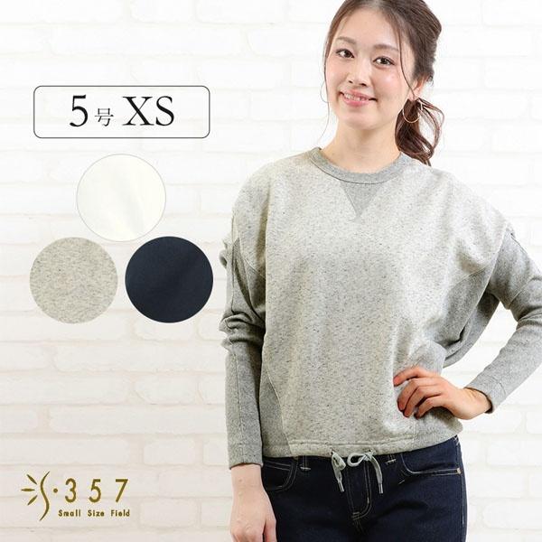 裏毛デザインプルオーバー/S357(小さいサイズ)(S357)