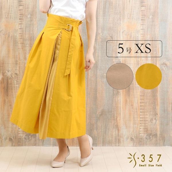異素材使いハイウエストスカート/S357(小さいサイズ)(S357)