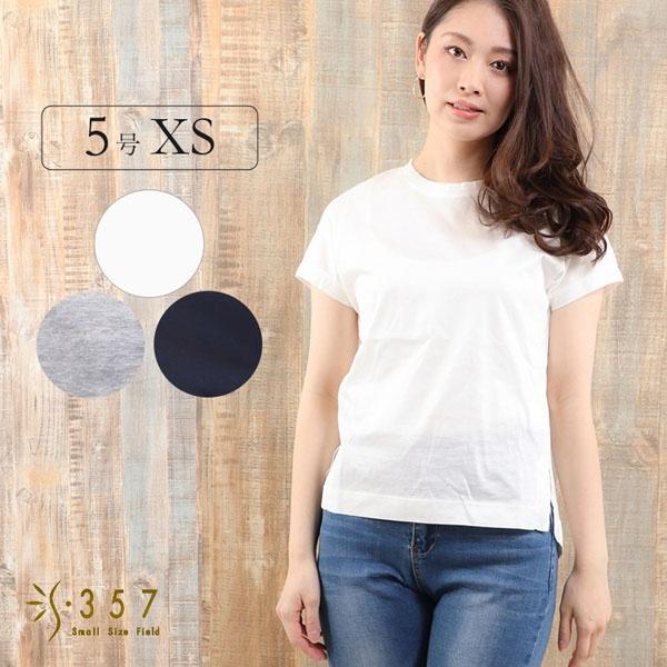ディスノーティスシンプルTシャツ/S357(小さいサイズ)(S357)