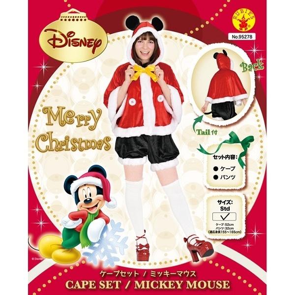 ディズニーコスチューム大人女性用ミッキーフードケープとパンツのセット仮装 4580370952780/パーフェクト・ワールド・トーキョー(Perfect World Tokyo)