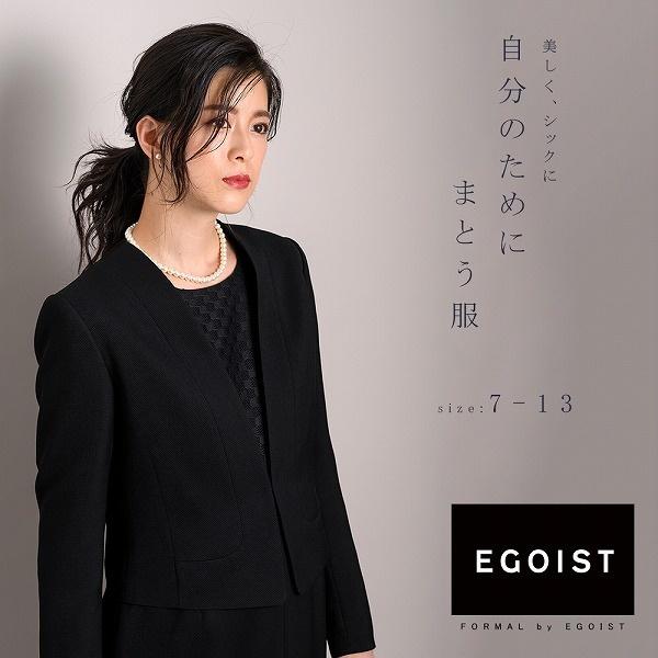 【EGOIST】【ブラックフォーマル】抜け感で魅せるアンサンブル/レディース/喪服/EGOIST (ラブリークィーン)