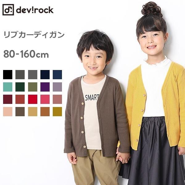 子供服 キッズ リブカーディガン スウェット/デビロック(devirock)
