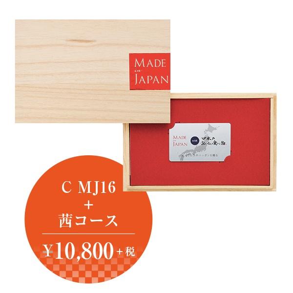 メイドインジャパンwith日本のおいしい食べ物CMJ16+茜(あかね)コース/イー・オーダー・チョイス(e-order choice)カタログギフト
