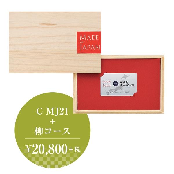 メイドインジャパンwith日本のおいしい食べ物CMJ21+柳(やなぎ)コース/イー・オーダー・チョイス(e-order choice)カタログギフト