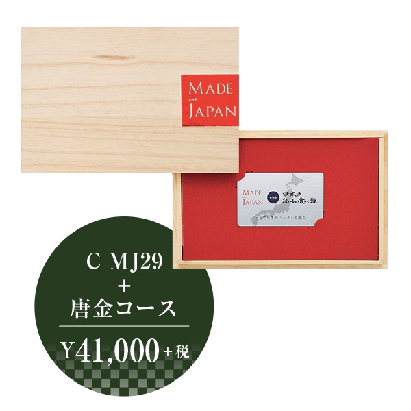 メイドインジャパンwith日本のおいしい食べ物CMJ29+唐金(からかね)コース/イー・オーダー・チョイス(e-order choice)カタログギフト
