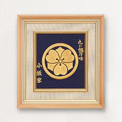 【爆売りセール開催中!】 高級刺繍新家紋額(家名刺繍付き), BLANC LAPIN [ブランラパン]:51137f48 --- konecti.dominiotemporario.com
