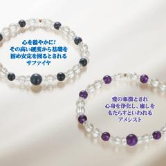 18金珠サファイヤ&アメシストブレス