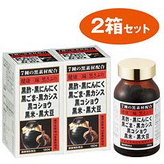 7種の黒素材配合「健康三昧」(2箱セット)