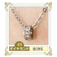プラチナ誕生石ペンダント(ダイヤ)