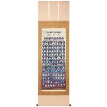 日本国歴代天皇御真影図 (掛軸)