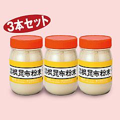 【送料無料】北海道産根昆布粉末3本組