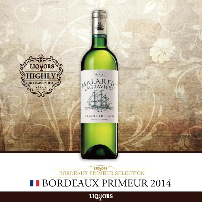 シャトー マラルティック ラグラヴィエール ブラン 2014 750ml ボルドー プリムール 白ワイン フランス