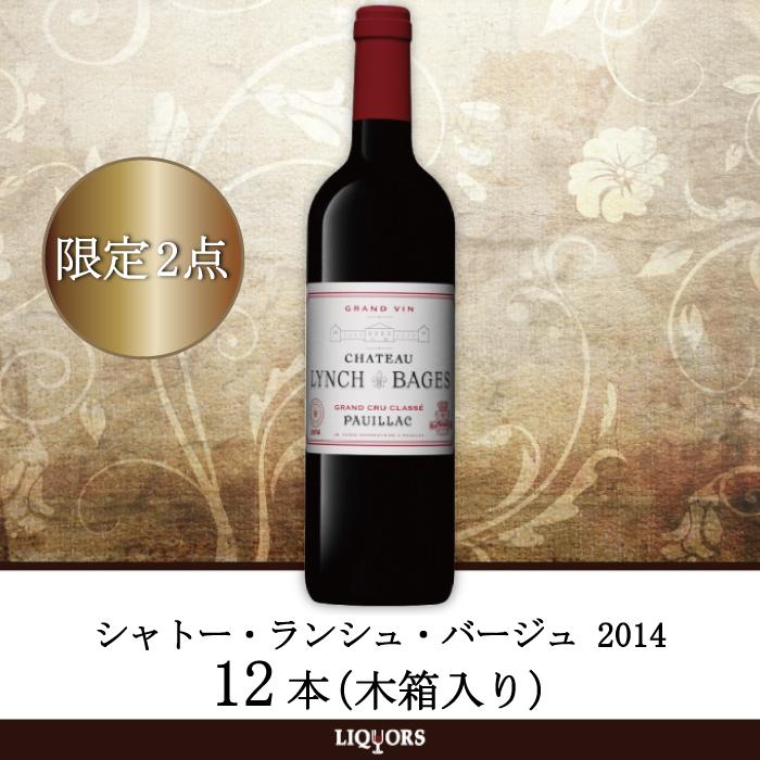 シャトー・ランシュ・バージュ 2014年 木箱入 750ml×12本 赤ワイン フランス ボルドー プリムール キャッシュレス 決済 5%還元