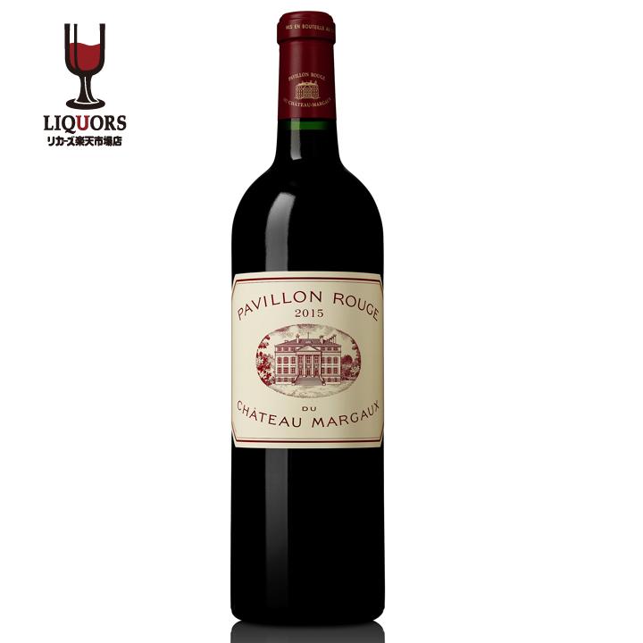 フランス 赤ワイン パヴィヨン・ルージュ・シャトー・マルゴー 2015年 ボルドー プリムール 五大シャトー キャッシュレス 決済 5%還元
