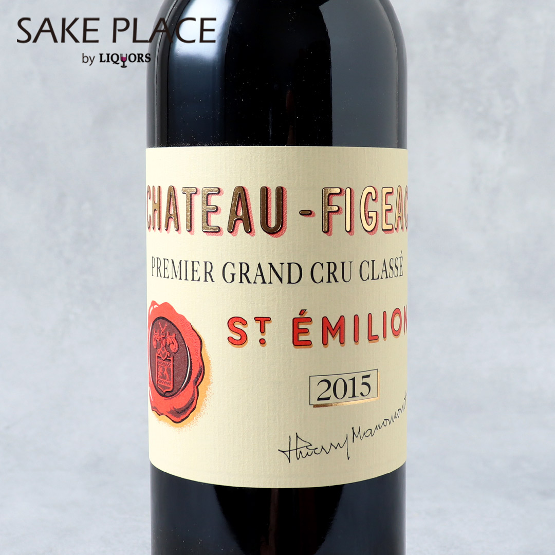 シャトー・フィジャック 2015 750ml フランス ボルドー サンテミリオン 赤ワイン キャッシュレス 決済 5%還元