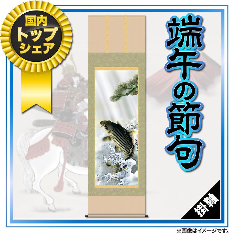 掛軸 掛け軸 第十一集 五月人形 大昇鯉 正絹二丁本表装 尺五 森山観月 三美会 桐箱 【2018年度新作】 h25-snk-f4-025