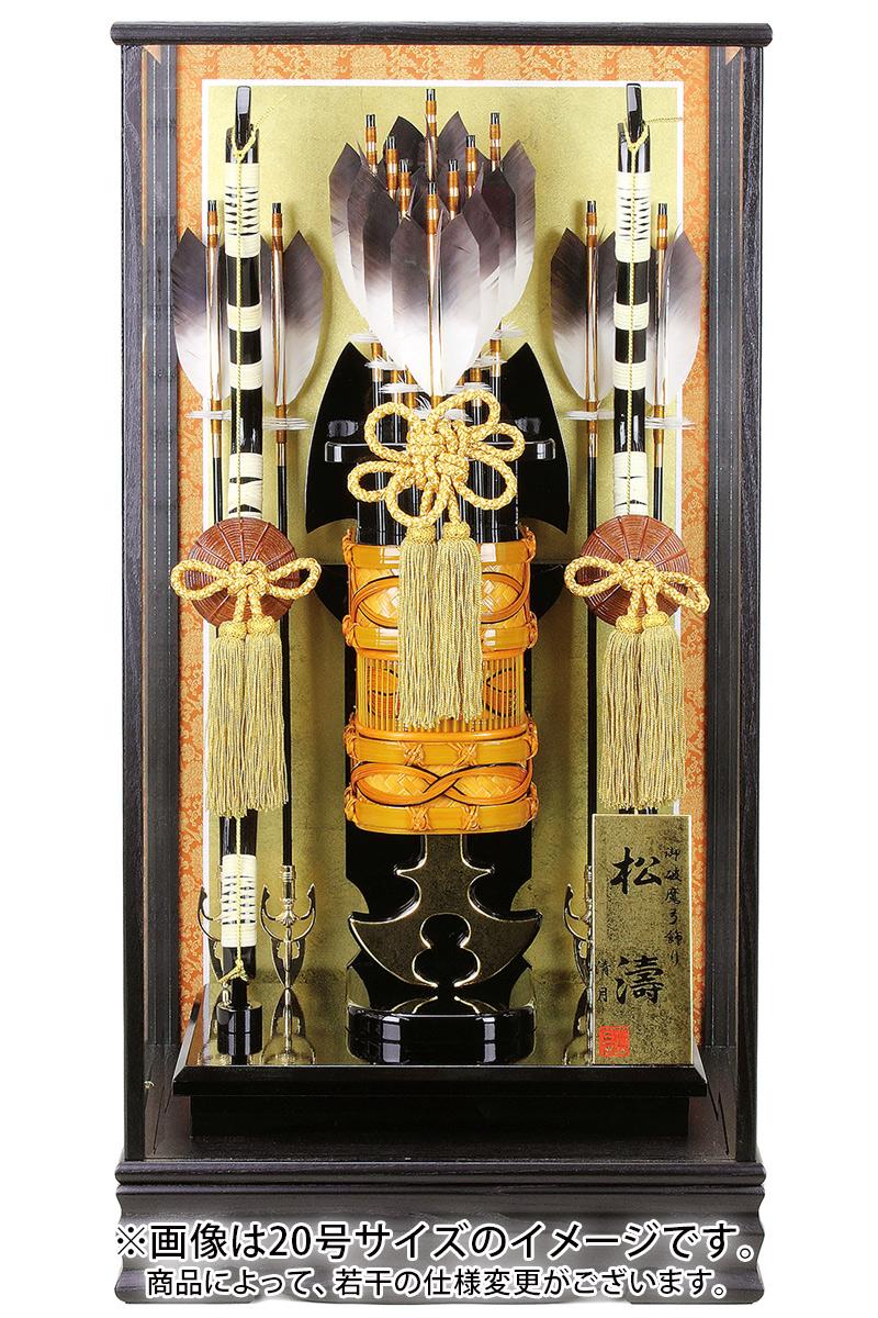 破魔弓 ケース飾り 松濤 23号 かぶせケース 面取ガラス 【2019年度新作】 h311-fz-1211-23-700 人形屋ホンポ