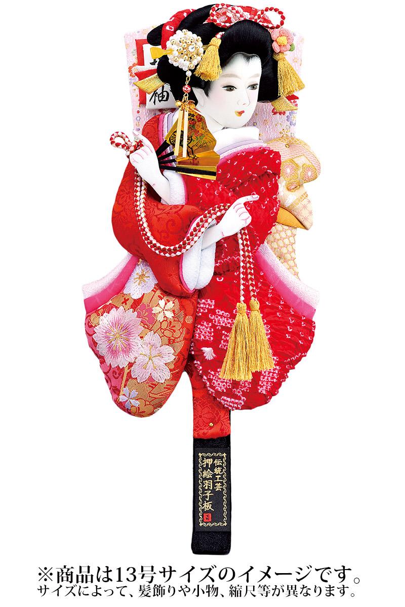 羽子板 単品 かのこ姫振袖 15号 【2019年度新作】 h311-mm-035-15 人形屋ホンポ