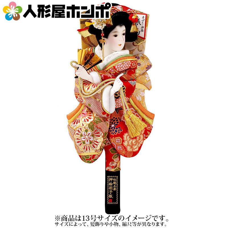 羽子板 単品 金襴姫振袖 13号 【2018年度新作】 h301-mm-033-13