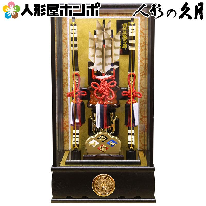 破魔弓 久月 ケース飾り 四神金物 13号 h291-k-sijin13