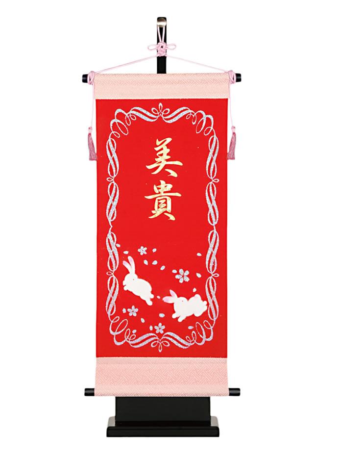 名前旗 雛人形 室内飾り タペストリー うさぎ (中) 台付セット 名前入れ 代金込み 【2019年度新作】 h313-kb-w2r