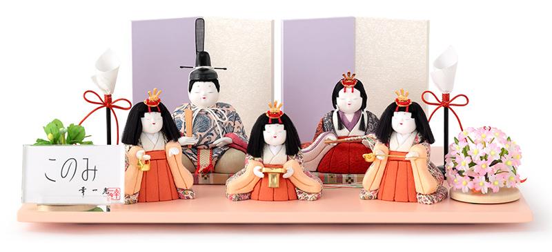 雛人形 コンパクト ひな人形 雛 木目込人形飾り 平飾り 五人飾り このみ リバティプリント生地 数量限定 【2020年度新作】 h023-koi-konomi