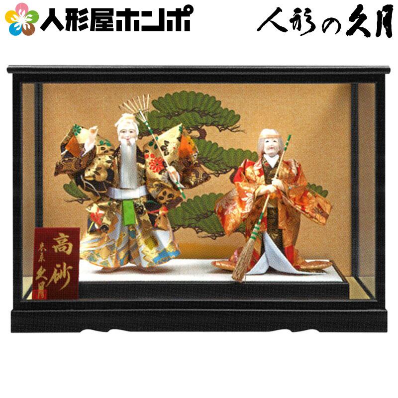 【エントリーで更にP10倍】 雛人形 久月 ひな人形 雛 浮世人形 ケース飾り 福印 高砂 小三五 【2020年度新作】 h023-k-fuku-s35 K-140